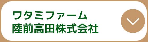 株式会社 陸前高田 ワタミファーム