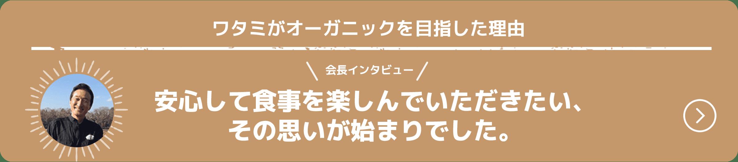 会長インタビュー