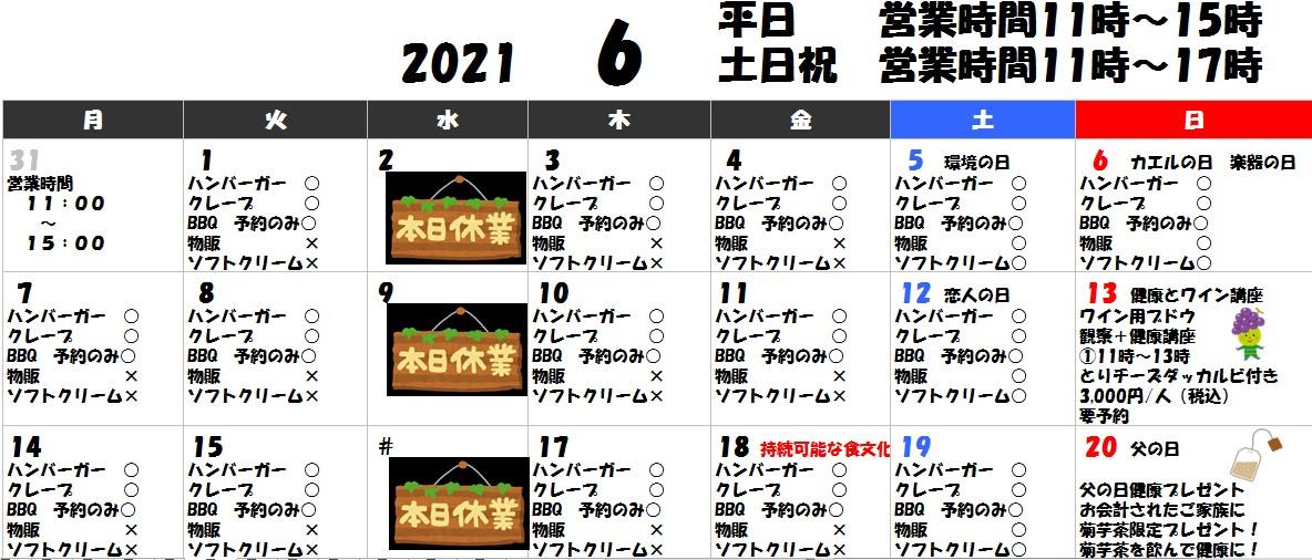 6月イベント情報!!
