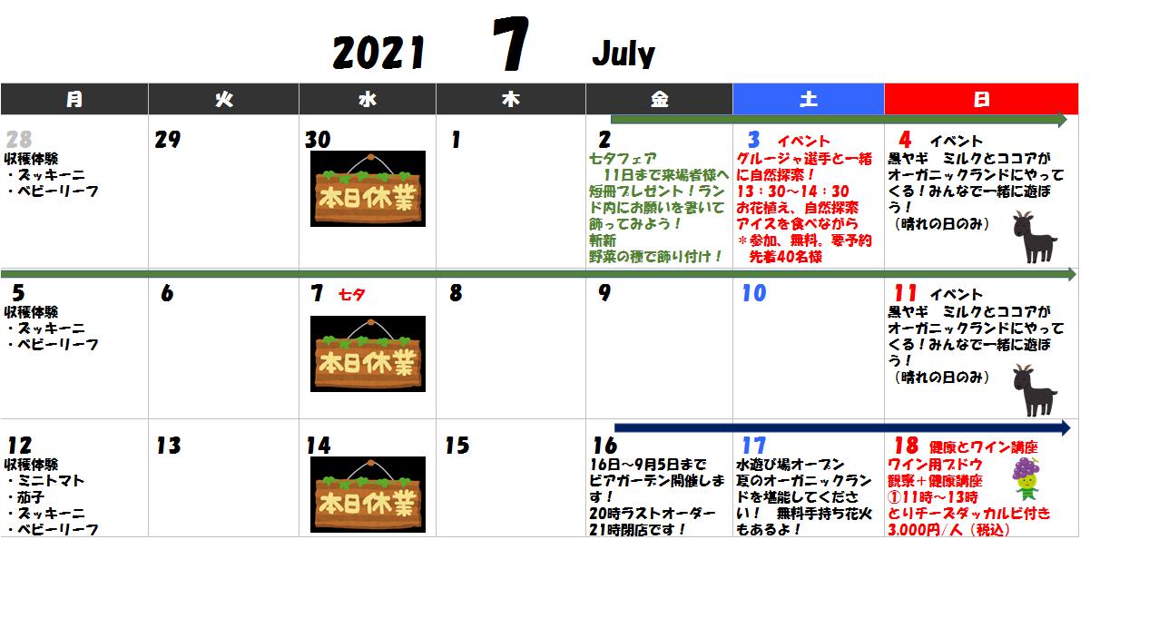 7月イベント情報!