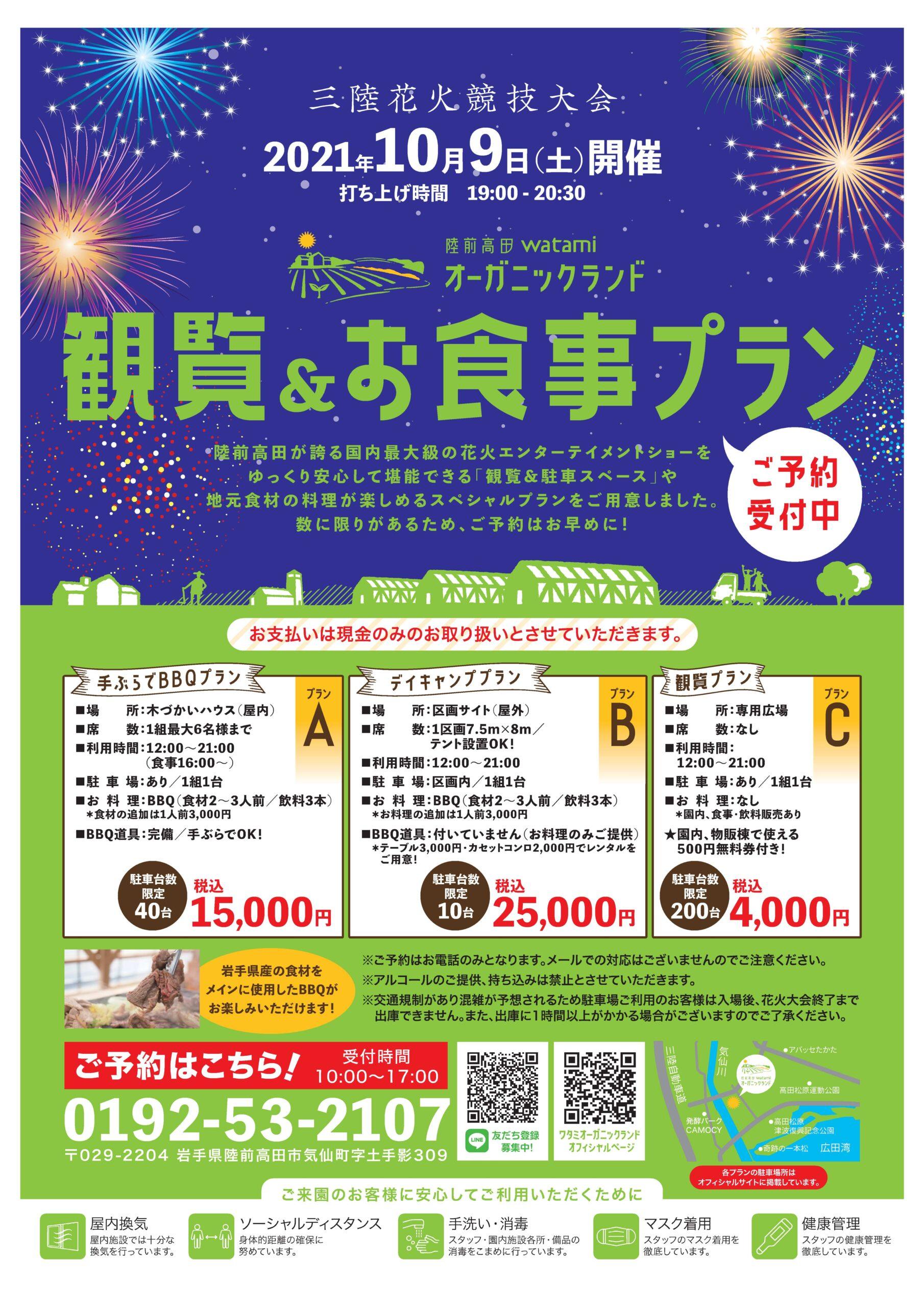 三陸花火競技大会 観覧&お食事プランのお知らせ